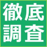 kakaku_chousa